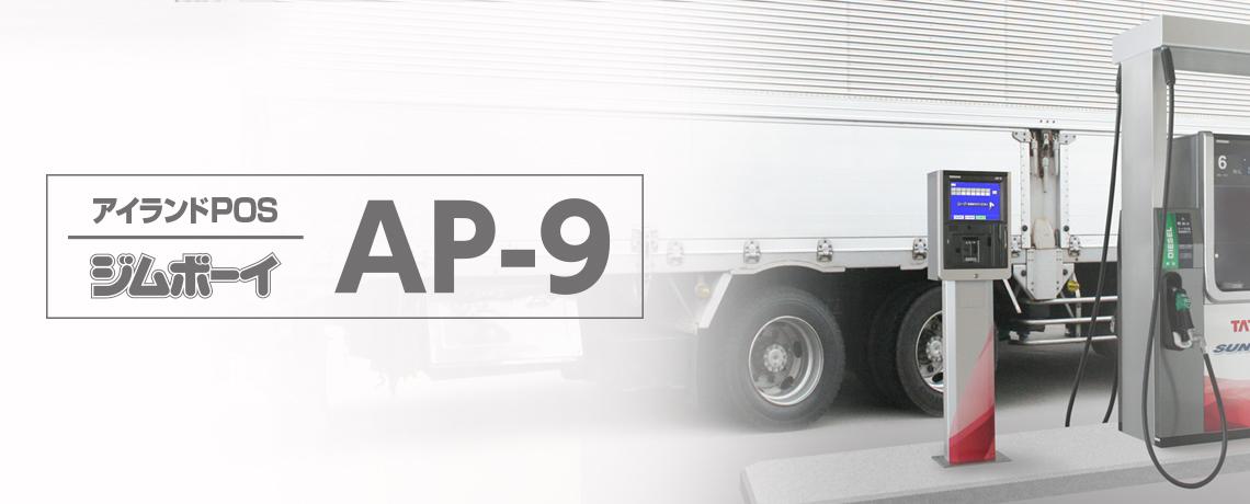 ジムボーイ AP-9