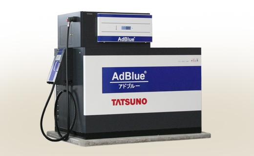 アドブルー補給機の特徴