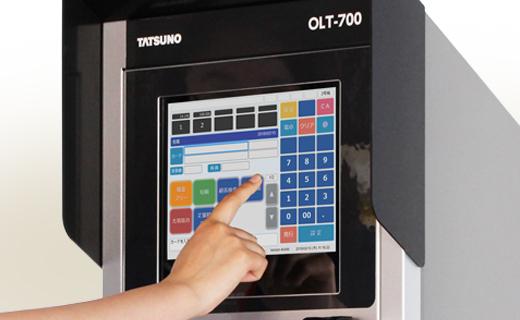 OLT-700の特徴
