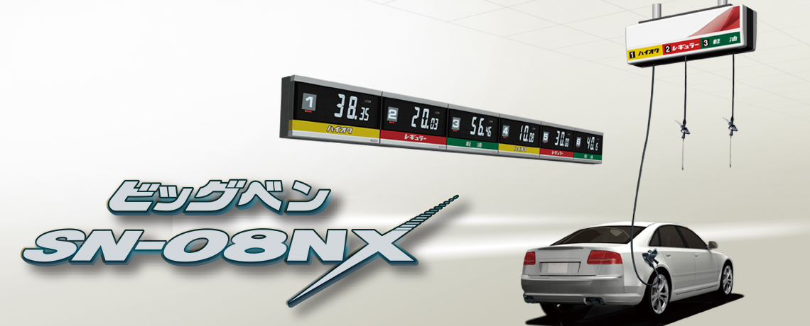SN-08NX