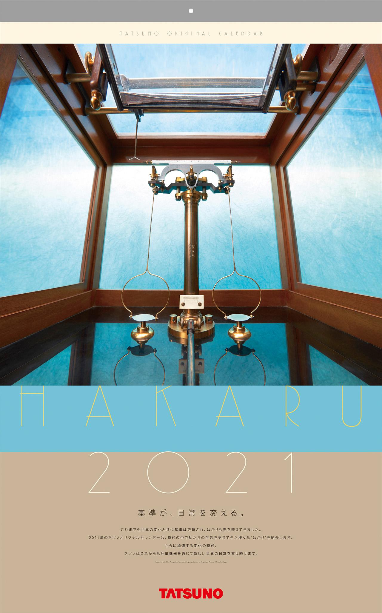 タツノ 2021年カレンダー(表紙)